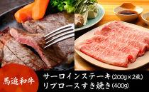 馬追和牛 サーロインステーキ(200g×2枚)&リブロースすき焼きセット(400gパック)