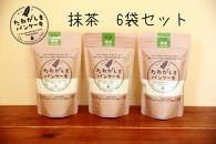 たねがしまパンケーキミックス粉(抹茶)6袋
