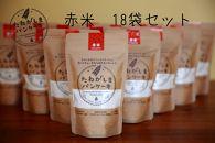 たねがしまパンケーキミックス粉(赤米)18袋