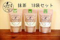 たねがしまパンケーキミックス粉(抹茶)18袋