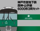 鉄道コレクション・神戸市交通局6000形3両セット【限定500箱】+【ご好評につき限定300箱追加します】