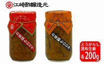 <江﨑酢醸造元>もろみ2本セット(とうがらしもろみ、昆布生姜もろみ)各220g
