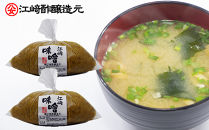 <江﨑酢醸造元>江崎味噌 おいしい麦みそ850g×2袋
