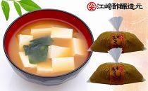 <江﨑酢醸造元>江崎味噌 おいしい米みそ850g×2袋