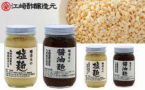 <江﨑酢醸造元>醸造元の塩麹・醤油麹4本セット(各2本)