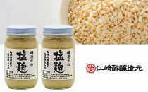 <江﨑酢醸造元>醸造元の塩麹240g×2本