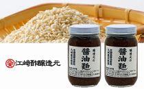 <江﨑酢醸造元>醸造元の醤油麹240g×2本