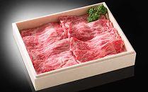 【常陸牛】すきやき・しゃぶしゃぶ用(赤身)1.2kg
