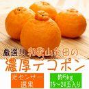 ■厳選!!和歌山有田の濃厚デコポン約5kg[2021年1月下旬頃~発送]