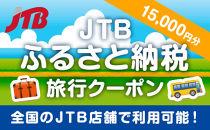 【奥州市、水沢、胆沢】JTBふるさと納税旅行クーポン(15,000円分)