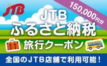 【熱海市、湯河原、網代・多賀等】JTBふるさと納税旅行クーポン(150,000円分)