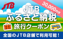 【高知市、土佐山、桂浜等】JTBふるさと納税旅行クーポン(30,000円分)