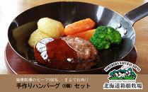 牧場手作り★オリジナルハンバーグセット〈箱根牧場〉