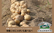 箱根牧場より★じゃがいも食べ比べセット★有機JAS≪箱根牧場≫