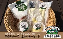 牧場手作り★チーズ&水牛バターセット【箱根牧場】