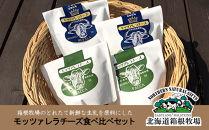 牧場手作り★モッツァレラチーズ食べ比べセット【箱根牧場】