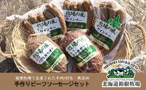牧場手作り★ビーフソーセージセット〈箱根牧場〉