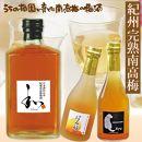 自家梅園産 完熟南高梅梅酒3種 A-014
