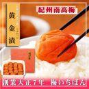 黄金漬(900g)A-003