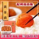 黄金漬(1.5kg)A-701