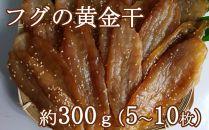 NK018 次は1年後!高品質フグの黄金干約300g