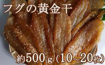 NK019 次は1年後!高品質フグの黄金干約500g