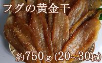 NK020 次は1年後!高品質フグの黄金干約750g