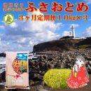 3ヶ月定期便 潮風香る銚子のお米銚子産ふさおとめ10kg