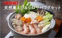 【海鮮鍋】天然車えび&シロサバフグセット ご自宅でお手軽に海鮮鍋がお召し上がりいただけます