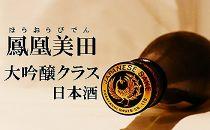 【鳳凰美田】大吟醸クラス 日本酒⒈本