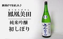 期間限定【鳳凰美田】新酒!初しぼり一升瓶(1800ml)1本