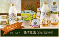 珈琲香る「磯沼牧場」からの贈り物 人気のプレミアムヨーグルトなど3か月定期便