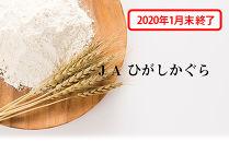★受付終了★キタノカオリ25kg