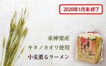 自宅で本格ラーメン『キタノカオリラーメン』とんこつ(2食入り260g×10)