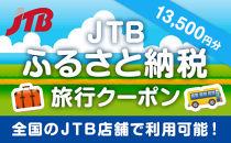 【登米市】JTBふるさと納税旅行クーポン(13,500円分)
