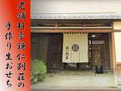 【数量限定】創業140年料亭の手作り生おせち(一段)