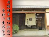 【数量限定】創業140年料亭の手作り生おせち(仁段)