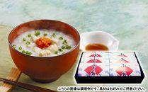 秋田県産の天然フグを使用! 「ふぐ雑炊 6個セット」