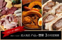リピーター続出!超人気店のハム・煮かつサンド・スープカレー 3か月定期便