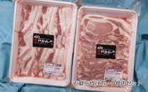 【期間限定】「石鎚三代目ポーク」焼肉セット≪旬にお届け品≫