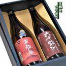 軍艦島・六十余州720ml2本箱入/長崎麦焼酎・純米酒飲み比べセットふるさと納税