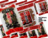 中華菓子麻花兒マファール150g×6袋・芝麻ゴマ(黒)150g×6袋 ふるさと納税