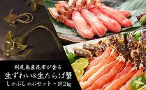 利尻島産昆布が香る☆生ずわい&生たらば蟹しゃぶセット☆合計2kg<お刺身可>