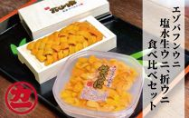 エゾバフンウニ食べ比べセット【塩水生ウニ100g、折ウニ100g】
