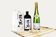 銀杏焼酎藤九郎、イチョウ花酵母純米酒プリンセスギンコ呑み比べセット(小)