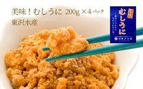 JJ008美味!むしうに(200g)×4パック<東沢水産>【6000pt】
