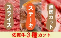佐賀牛切り方3種【スライス/ステーキ/焼肉カット】