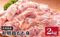 【ポイント交換専用】YM14佐賀県産有明鶏もも身2kg