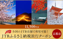 【京都市】JTBふるさと納税旅行クーポン(11,500円分)