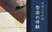 世界で一つのオリジナルを染め上げる。「竹和紙 型染め体験」(2名様)